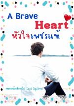 A Brave Heart หัวใจเพชรแท้