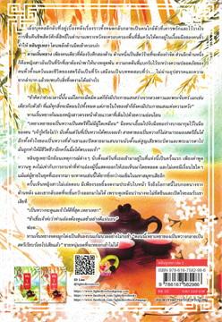 หลินซูเหยา เล่ม 2 (เล่มจบ)