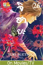 จิฮายะ เล่ม 26