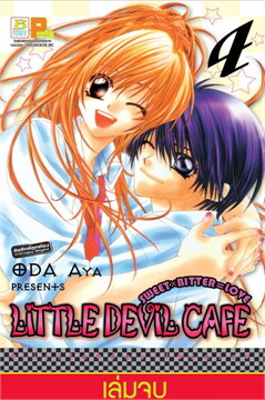 LITTLE DEVIL Cafe เล่ม 4 (เล่มจบ)