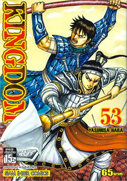 KINGDOM เล่ม 53