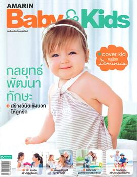 AMARIN BABY & KIDS ฉบับที่ 162 (น้อง Dominica)