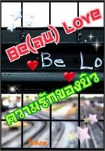 Be(au) Love ความรักของบิว