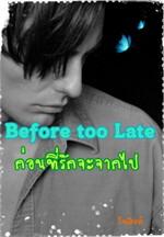 Before too Late ก่อนที่รักจะจากไป