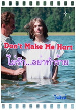 Don't Make Me Hurt ไม่รัก...อย่าทำร้าย