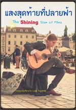 The Shining Star of Mine แสงสุดท้ายที่ปลายฟ้า