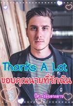 Thanks A Lot ขอบคุณนายที่รักฉัน