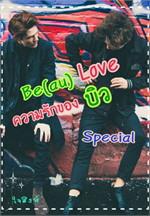 Be(au) Love ความรักของบิว (Special)(ฟรี)