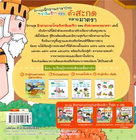 ฝึกอ่านภาษาไทย กับ ชาลีและชีวา ตอน ตัวสะกดหลายมาตรา
