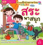 ฝีกอ่านภาษาไทย กับ ชาลีและชีวา ตอน สระพาสนุก