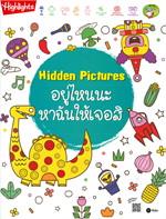 Hidden Pictures อยู่ไหนนะหาฉันให้เจอสิ