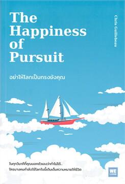 THE HAPPINESS OF PURSUIT อย่าให้โลกเป็นกรงขังคุณ