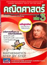 คณิตศาสตร์ เล่ม 3 สำหรับชั้นมัธยมปีที่ 5 หลักสูตรใหม่ (ฉบับปรับปรุงที่ใช้ในปัจจุบัน)