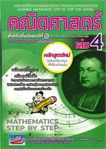 คณิตศาสตร์ เล่ม 4 สำหรับขั้นมัธยมปีที่ 5 หลักสูตรใหม่ (พื้นฐาน & เพิ่มเติม)