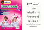 SCIENCE SKILLS เสริมทักษะ วิทยาศาสตร์ ม.1 เล่ม 2