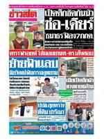 หนังสือพิมพ์ข่าวสด วันอังคารที่ 19 พฤศจิกายน พ.ศ. 2562
