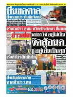 หนังสือพิมพ์ข่าวสด วันจันทร์ที่ 18 พฤศจิกายน พ.ศ. 2562