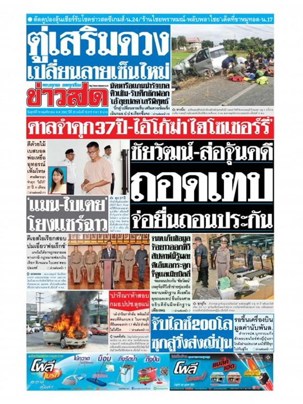 หนังสือพิมพ์ข่าวสด วันศุกร์ที่ 15 พฤศจิกายน พ.ศ. 2562