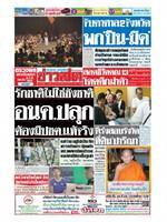 หนังสือพิมพ์ข่าวสด วันอาทิตย์ที่ 17 พฤศจิกายน พ.ศ. 2562