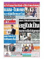 หนังสือพิมพ์ข่าวสด วันเสาร์ที่ 16 พฤศจิกายน พ.ศ. 2562