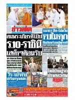 หนังสือพิมพ์ข่าวสด วันศุกร์ที่ 22 พฤศจิกายน พ.ศ. 2562
