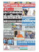 หนังสือพิมพ์ข่าวสด วันอาทิตย์ที่ 24 พฤศจิกายน พ.ศ. 2562