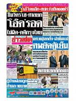 หนังสือพิมพ์ข่าวสด วันอังคารที่ 26 พฤศจิกายน พ.ศ. 2562