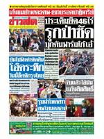 หนังสือพิมพ์ข่าวสด วันจันทร์ที่ 25 พฤศจิกายน พ.ศ. 2562