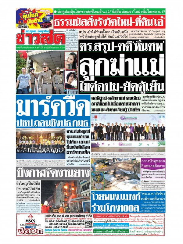 หนังสือพิมพ์ข่าวสด วันพุธที่ 27 พฤศจิกายน พ.ศ. 2562