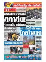 หนังสือพิมพ์ข่าวสด วันพฤหัสบดีที่ 28 พฤศจิกายน พ.ศ. 2562