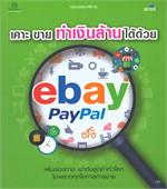 เคาะ ขาย ทำเงินล้านได้ด้วย ebay PayPal