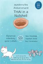 สรุปหลักภาษาไทย สำหรับชาวต่างประเทศ THAI in a Nutshell