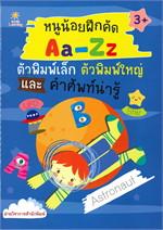 หนูน้อยฝึกคัด Aa-Zz ตัวพิมพ์เล็ก ตัวพิมพ์ใหญ่ แลุะคำศัพท์น่ารู้ (3+)
