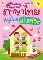 ปูพื้นฐานภาษาไทยหนูน้อยเก่งสระ (3+)