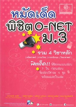 หมัดเด็ด พิชิต O-NET ม.3 รวม 4 วิชาหลัก
