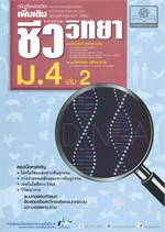 คู่มือเรียนรายวิชาเพิ่มเติม ชีววิทยา ม.4 เล่ม 2