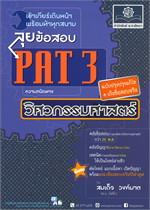 ลุยข้อสอบ PAT 3 ความถนัดทางวิศวกรรมศาสตร์ (ฉบับปรับปรุงแก้ไข+เก็งข้อสอบจริง)