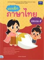 แบบฝึกภาษาไทย ประถม ๕