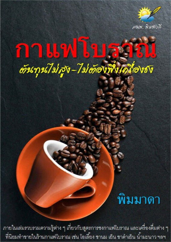 กาแฟโบราณ ต้นทุนไม่สูง-ไม่ต้องพึ่งเครื่องชง