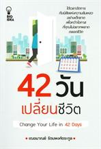 42 วัน เปลี่ยนชีวิต Change Your Life in 42 Days