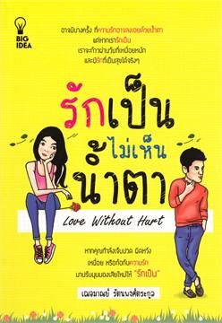 รักเป็นไม่เห็นน้ำตา Love Without Hurt