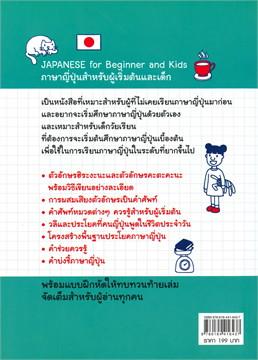 Japanese for Beginner and Kids ภาษาญี่ปุ่นสำหรับผู้เริ่มต้นและเด็ก