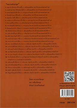 แนวข้อสอบชีววิทยา เข้า ม.4 เตรียมอุดมศึกษา-มหิดลวิทยานุสรณ์