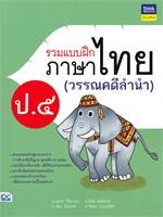 รวมแบบฝึกภาษาไทย ป.๕ (วรรณคดีลำนำ)