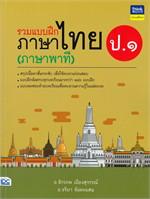 รวมแบบฝึกภาษาไทย ป.๑ (ภาษาพาที)