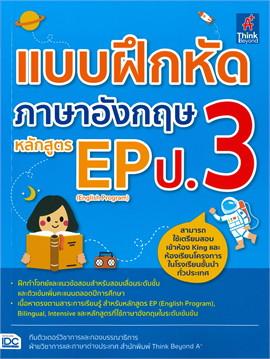 แบบฝึกหัดภาษาอังกฤษหลักสูตร EP ป. 3