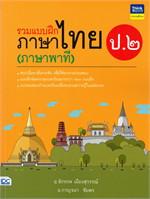 รวมแบบฝึกภาษาไทย ป.๒ (ภาษาพาที)