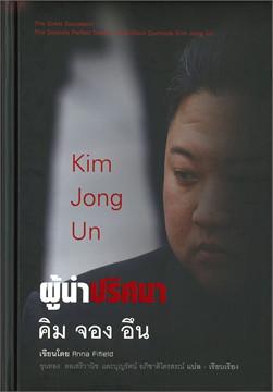 ผู้นำปริศนา คิม จอง อึน
