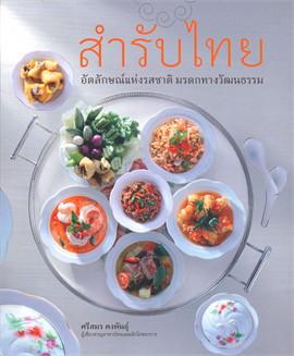 สำรับไทย อัตลักษณ์แห่งรสชาติ มรดกทางวัฒนธรรม