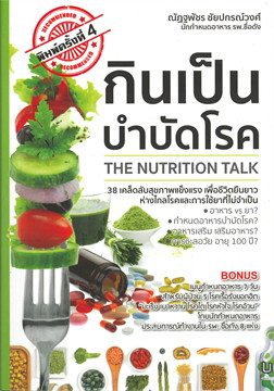 กินเป็นบำบัดโรค THE NUTRITION TALK